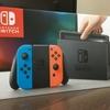 【レビュー】あのゲーム機がついに届いた!Nintendo Switchの購入レビュー!