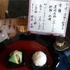 今週(12/7〜12/12)の季節の和菓子
