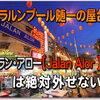 クアラルンプール随一の屋台街【ジャランアロー】Jaran Alor (アロー通り)で 激安・美味なローカルグルメを大満喫