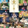 【三鷹の森ジブリ美術館】ジブリ食事シーン企画展示が開始予定!