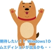これは期待したい!! Windows10のミニマムエディションが出るかも・・・?