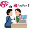 食品スーパー「ロピア」がPayPay(ペイペイ)払いに対応!! 第2弾100億円還元キャンペーンで超お得! 実質、クレジットカード払いも可能に