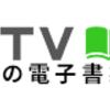 【ひかりTVブック】還元率の高いポイントサイトを比較してみた!