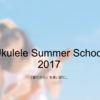 夏のウクレレ教室通います♪