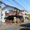 【今週のラーメン866】 ラーメン 大山家 (東京・武蔵境) ラーメン+キャベツ