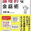 【書評】弁護士の論理的な会話術
