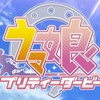 アニメ『ウマ娘 プリティーダービー』1話&2話