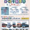 金沢での買い物でバス・鉄道チケットがもらえる(3月末まで)
