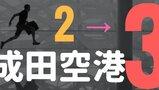 〔2018〕成田空港 第2ターミナルから第3ターミナルへの徒歩での行き方は?バス乗り場はどこ?