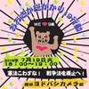 7/19(火)「7.19おおさか総がかり19行動」18時~@ヨドバシカメラ前やります!