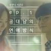 "[WebDrama][우만나]私たち, 初めて会った時覚えてる? シーズン2 Ep.01 - ""工大男の恋愛方式""[日本語字幕]"