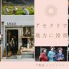 【地方に投資】アセクリが名古屋に進出