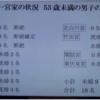 竹田さんの「もし愛子内親王殿下が将来天皇になられるのなら、・・」の続き