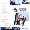 Panasonic 日経新聞全面広告 平昌五輪