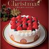イズミクリスマスケーキ予約カタログ(2017/12/15)