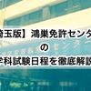 【2019】遂に免許取得!!鴻巣免許センターでの本免学科試験日程について解説【埼玉県版】