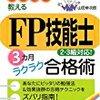 「FP技能士」3カ月ラクラク合格術