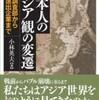 『日本人のアジア観の変遷-満鉄調査部から海外進出企業まで』小林英夫(勉誠出版)