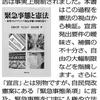 右崎正博・大江京子・永山茂樹著『緊急事態と憲法』が『しんぶん赤旗』に紹介されました。