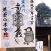 【御朱印プチ情報】東京・谷中の本妙院さまと長運寺さまの御朱印・御首題をいただきました【御朱印は谷中が熱い】【外は寒い】【鬼は外】【ペンギンも外】【いっそ、ひみつ堂でかき氷食べませんか?】