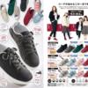 【ヒラキ(3059)】~靴のユニクロ、ワークマンになれるか!?~