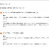 monacaアプリ GooglePlayConsoleで「インストール可能な端末のタイプが制限されました」のエラー