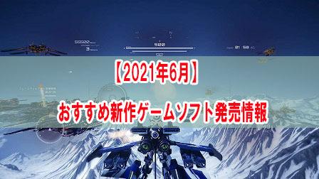 【2021年6月】おすすめ新作ゲームソフト発売スケジュール(Switch/PS4など)