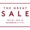 【セール情報】BARNEYS NEW YORK(バーニーズニューヨーク)THE GREAT SALE@東京(2017年12月1日~3日)