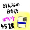 みんなの日本語45課(単語&文型):教案を書くときのポイント!授業中によくある学生の間違いなど!