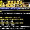 level.1574【ガチャ】S以上確定券!!超魔王獲得なるか!?