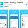 微信(WeChat)、支付宝(Alipay)を使って支払いをしたい