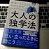 【書評】勉強したくなった人のための大人の「独学」法/和田秀樹【レビュー】