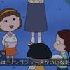 ちびまる子ちゃん 2018年11月11日放送 雑感 笹山さんが2話連続で出るのかなりレアケースじゃん。