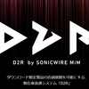 島村楽器で人気のソフトウェア音源、プラグインが最短で即日お渡し可能になりました!D2R取扱開始