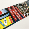 西友・LIVIN・サニー限定|サントリー飲料であたる!ラグビーワールドカップ2019日本大会応援キャンペーン!