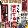 """【ガジェット好き必見】Monomaxのブログは""""モノ好き""""にはタマラない!"""