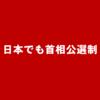 日本でも国民投票で選ぶ首相公選制にすればデメリットよりもメリットが大きい