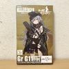 リトルアーモリー Gr G11