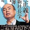 なんとなく「孫正義2.0 新社長学」を読んでみた。