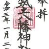 平将門伝説!筑土八幡神社の御朱印