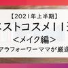 【2021年上半期】ベストコスメ11選<メイク編>アラフォーワーママが厳選