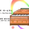 【お知らせ】3/20(祝月) 『唄うヨーガ・キールタン』@トータルサロンHrb(ハーブ)開催します♪♪