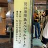 「筒井康隆氏 スペシャルトーク」イベント(愛媛県/松山市民会館)に参加!