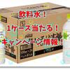 【Twitter】飲料水1ケースが当たるキャンペーン情報4つ!