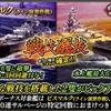 蒼焔の艦隊 【戦艦:ビスマルク/改大和】戦技選抜サルベージ