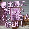 中目黒で閉店したパン屋のLotusさんが恵比寿にOPENしていました!