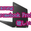 Samsung Chromebook Proが欲しい