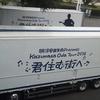 KAZUMASA ODA TOUR 2016♫君住む街へ♫@国立代々木競技場第一体育館