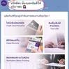 タイの大手銀行のライン通知サービスで乗っ取りじゃないかと心配になった話