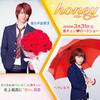 『honey』あらすじ、キャスト、平野紫耀と平祐奈が出演!